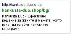 http://kankusta-duo.shop/bg/